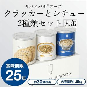 * free shipping *[ domestic production Survival f-z cracker . stew 2 kind ... made super long time period preservation meal emergency rations best-before date 25 year ]3 can 30 food set strategic reserve / disaster /