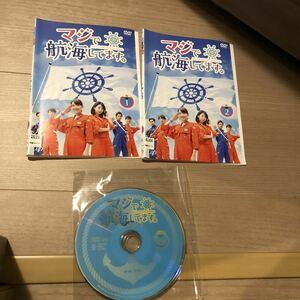 マジで航海してます。 DVD 全2巻セット 飯豊まりえ 武田玲奈 桜田通