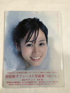 AKB48 前田敦子 ファースト写真集 はいっ。 写真集のみ