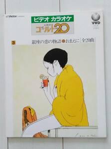 VHD カラオケ ゴールド20 VOL3 銀座の恋の物語 おまえに ◆ビデオディスク◆