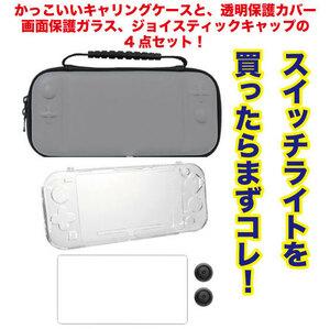 全部入り! 4in1 スイッチライトセット ケース グレー Switch Lite