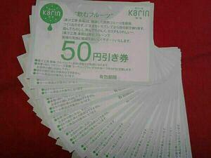 果汁工房 karln 果琳 割引券60枚セット 3000円相当分