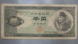 ★旧々々千円札★聖徳太子★日本銀行券B号★流通品!!