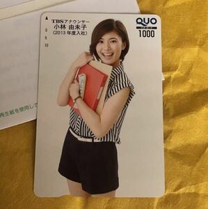 小林由美子 クオカード 1000円分 TBS 女子アナ 2013年入社 新品未使用