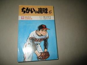 コミック・ちかいの魔球・6巻・ちばてつや・虫プロ・S46・初版
