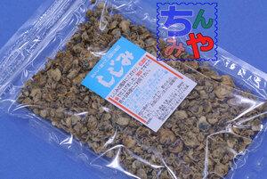 珍味しじみ(たっぷり130g)薄味の乾燥しじみ!おつまみ、シジミご飯、しじみ汁等、お料理に便利♪【送料込】