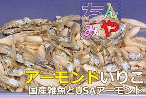 アーモンドいりこ(どっさり1kg)アーモンドフィッシュは人気おつまみ♪小魚アーモンド、雑魚カルシュームはこれ!【送料込】