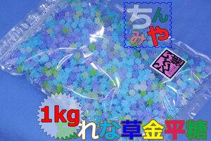 クリスタル忘れな草(どっさり1kg)目にも鮮やか青紫色の小粒金平糖♪ショッキングブルー小さなコンペイ糖はこれ!【送料込】