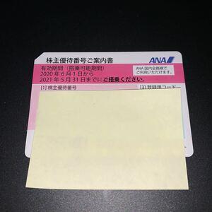 【番号通知可】●ANA株主優待券★★2021年5月31日まで→延長2021年11月30日迄