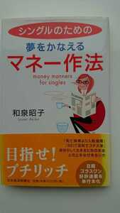 【送料無料】和泉昭子『シングルのための夢をかなえるマネー作法』★初版・帯つき