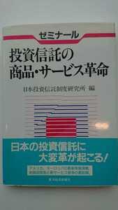 【送料無料】日本投資信託制度研究所編『ゼミナール 投資信託の商品・サービス革命』初版・帯つき