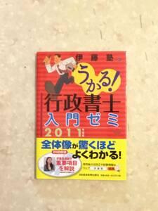 行政書士入門ゼミ 伊藤塾 日本経済新聞出版社