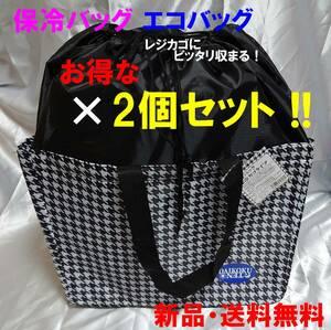 【新品・送料無料】2個セット!マイバッグ 保冷タイプ(カゴにピッタリ収まる) エコバッグ