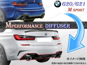 ★ BMW 3 G20 G21 320i 320d 330i 330e Mスポーツ → M パフォーマンス スタイル リア ディフューザー スポイラー エアロ ボディ キット