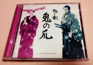 "Shibata Relief ""Hidden Sword Demon Nail, Tasa Kiyotakei"" Soundtrack"