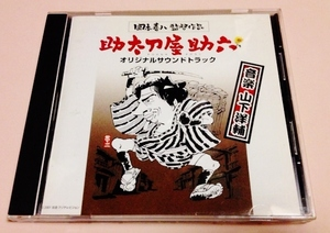 Single Sword Yusuke South Soundtrack / Yokoen Yamashita, Tetsuji Hayashi