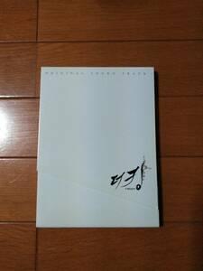 韓国ドラマサントラ☆キング~Two Hearts☆イ・スンギ主演。送料370円か520円(共に追跡番号あり)