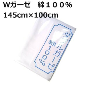 ダブルガーゼ Wガーゼ インナーマスク用 ハンドメイド 手作り 綿100% 約145cm×約100cm 日本製 新品 送料込み p