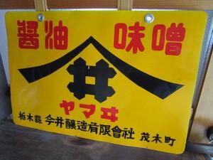美品 両面ホーロー看板 栃木懸 醤油 味噌 今井醸造株式會社 茂木町 昭和レトロ