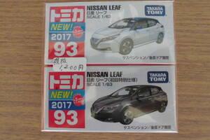 *未使用品 タカラトミー No.93日産リーフ(初回特別仕様、ノーマル)2台セット