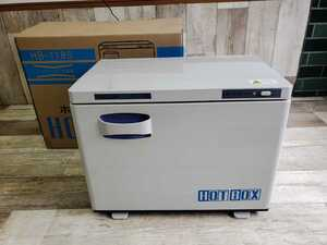 ホライズン タオル蒸し器 HOT BOX HB-118S 20L ★10