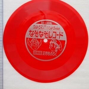 【ソノシート 盤のみ】幼稚園付録 「ウルトラマンタロウ、リミットちゃんのなぞなぞレコード」