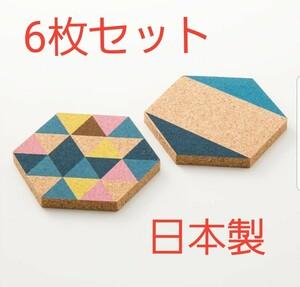 日本製 コルク コースター 6枚 鍋しき 鍋敷き オプアートダイアモンド