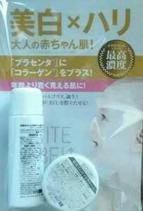 未開封・美品 ミックコスモ ホワイトラベルプラス 薬用プラセンタの美白プラセンタクリーム 10g 薬用プラセンタの美白リフト美容液 20ml