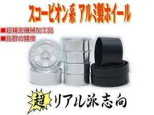 京商 スコーピオン トマホーク 対応 アルミ製 ホイール type2