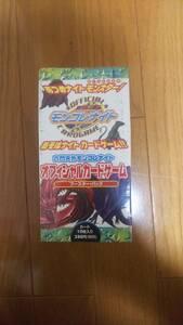 六門天外モンコレナイト オフィシャルカードゲーム ブースターパック 1ボックス 未開封