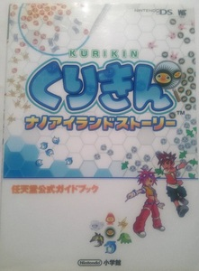 「くりきんナノアイランドストーリー 任天堂公式ガイドブック」 攻略本/9784091063748/DS