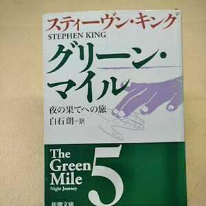 開運招福!★A07★ねこまんま堂★まとめお得★ スティーヴンキング グリーンマイル 夜の果てへの旅
