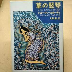 開運招福!★A07★ねこまんま堂★まとめお得★ 草の竪琴 トルーマンカポーティ
