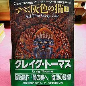 開運招福!★A07★ねこまんま堂★まとめお得★ 全て灰色の猫 クレイグトーマス