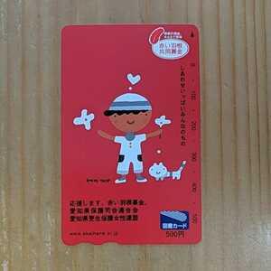 【未使用】図書カード500円 ★五味太郎 ★赤い羽根募金