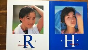 広末涼子 写真集R&H