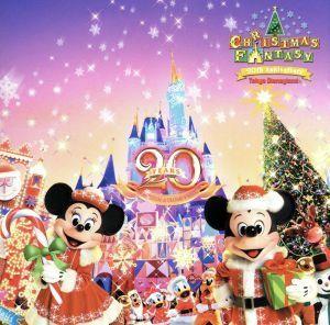 東京ディズニーランド 20周年記念 クリスマス・ファンタジー2003(CCCD)/(ディズニー)