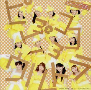 ピョコピョコ ウルトラ(初回生産限定盤A)(DVD付)/モーニング娘。