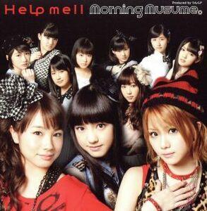 Help me!!(初回生産限定盤E)/モーニング娘。