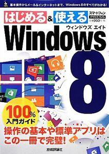 Windows 8 100%入門ガイド 100%ガイドシリーズ/リンクアップ【著】