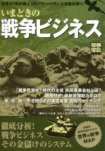 いまどきの戦争ビジネス/宝島社(その他)