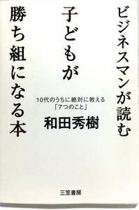 【送料無料】[中古]ビジネスマンが読む 子どもが勝ち組になる本
