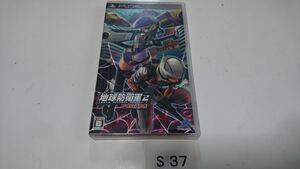地球防衛軍2 PORTABLE SONY PSP プレイステーション ポータブル PlayStation ソフト 動作確認済 D3PUBLISHER 中古 ゲーム