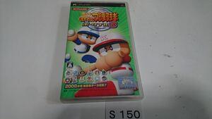 実況 パワフルプロ野球 ポータブル3 SONY PSP プレイステーション ポータブル PlayStation ソフト 動作確認済 KONAMI ゲーム 中古