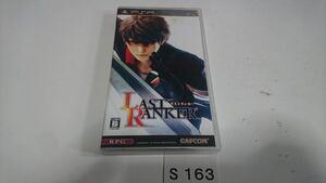 ラスト ランカー カプコン SONY PSP プレイステーション ポータブル PlayStation ソフト 動作確認済 ゲーム 中古 RPG LAST RANKER CAPCOM