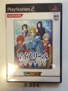 マイネリーベ 優美なる記憶 コナミ SONY PS2 プレイステーション2 プレステ2 PlayStation2 ソフト 中古 ゲーム