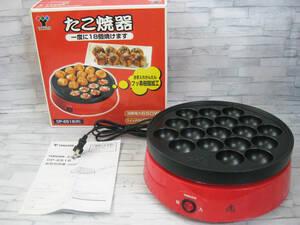 ◎YAMAZEN たこ焼き器 18個焼き OP-6518◎H-200