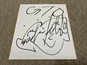 小林正寛 直筆サイン色紙 俳優 GTO