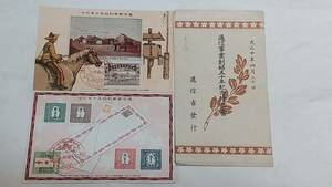 戦前絵葉書 通信事業創始五十年記念 2枚セット
