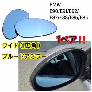 即納!! 送料込み♪ BMW E90/E91/E92/E82/E88/E86/E85/320i /323i/325i/335i ブルー ドアミラー ガラス ワイド(広角) レンズ 1ペア